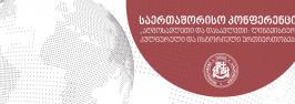 """საერთაშორისო კონფერენცია """"აღმოსავლეთი და დასავლეთი: ლინგვისტური, კულტურული და ისტორიული ურთიერთობები"""""""