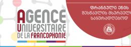 ფრანგული ენის შესწავლის მსურველთა საყურადღებოდ