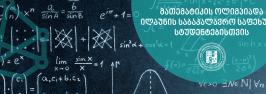 მათემატიკის ოლიმპიადა ილაუნის საბაკალავრო საფეხურის სტუდენტებისთვის