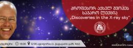 """პროფესორ აქსელ შვოპეს საჯარო ლექცია """"Discoveries in the X-ray sky"""""""