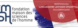 ინფორმაცია საფრანგეთში კვლევით მობილობასთან დაკავშირებით