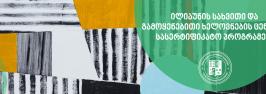 ილიაუნის სახვითი და გამოყენებითი ხელოვნების ცენტრის სასერტიფიკატო პროგრამები