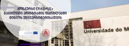 კონკურსი ERASMUS+ გაცვლითი პროგრამის ფარგლებში მინიოს უნივერსიტეტისათვის