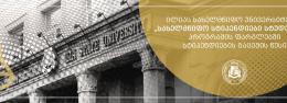 """ილიას სახელმწიფო უნივერსიტეტში ,,სახელმწიფო სტიპენდიები სტუდენტებს"""" პროგრამის ფარგლებში სტიპენდიების გაცემის წესი"""