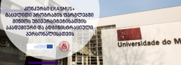 კონკურსი ERASMUS+ გაცვლითი პროგრამის ფარგლებში მინიოს უნივერსიტეტისათვის აკადემიური და ადმინისტრაციული პერსონალისათვის