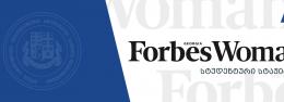 სტუდენტური სტაჟირება Forbes Woman Georgia-ში