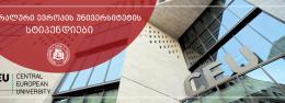 ცენტრალური ევროპის უნივერსიტეტის სტიპენდიები