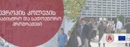 ევროპის კოლეჯის სამაგისტრო და სადოქტორო პროგრამები