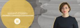 """ეკა გიგაურის საჯარო ლექცია """"კორუფციის გამოწვევები საქართველოში"""""""