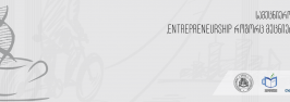 სანდრო კანდელაკის საჯარო ლექცია: ,,Entrepreneurship როგორც მეცნიერება''