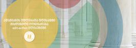 ადამიანის უფლებათა დღისადმი მიძღვნილი ღონისძიება edit-a-thon ილიაუნიში