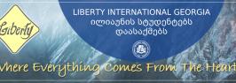 Liberty International Georgia ილიაუნის სტუდენტებს დაასაქმებს