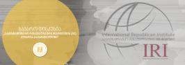 """საჯარო დისკუსია """"საერთაშორისო რესპუბლიკური ინსტიტუტის (IRI) მუშაობა საქართველოში"""""""