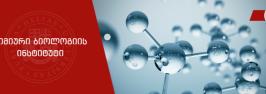 ქიმიური ბიოლოგიის ინსტიტუტის ანგარიში – სამეცნიერო კვირეული ილიაუნიში 2019