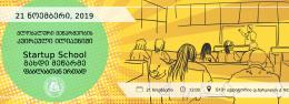 Startup school  - გახდი მეწარმე ფაბლაბთან ერთად