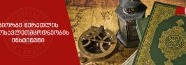 გ. წერეთლის აღმოსავლეთმცოდნეობის ინსტიტუტის ანგარიში – სამეცნიერო კვირეული ილიაუნიში 2019