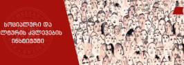 სოციალური და კულტურის კვლევების ინსტიტუტი ანგარიში – სამეცნიერო კვირეული ილიაუნიში 2019