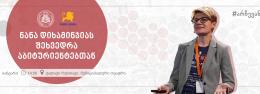 ნანა დიხამინჯიას შეხვედრა აბიტურიენტებთან – რუსთავი, 26 იანვარი