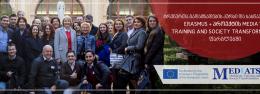 ტრენერთა გადამზადების კურსი და სასწავლო ვიზიტი ERASMUS + პროექტის MEDIATS: TRAINING AND SOCIETY TRANSFORMATION ფარგლებში