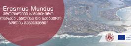 "Erasmus Mundus ერთობლივი სამაგისტრო პროგრამა ""წყლისა და სანაპირო ზოლის მენეჯმენტი"""
