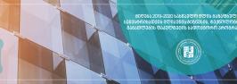 მიღება 2019 -2020 სასწავლო წლის გაზაფხულის სემესტრისათვის ილიაუნის ბიზნესის, ტექნოლოგიისა და განათლების ფაკულტეტის სადოქტორო პროგრამებზე