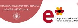 საერთაშორისო სასერტიფიკატო გამოცდა ესპანურ ენაში (DELE)