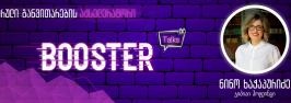 """შეხვედრა """"ჯიპიაი ჰოლდინგის"""" წარმომადგენელთან – BOOSTER TALKS"""