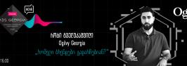 ADS Georgia 2020 – რობი გველუკაშვილი - Ogilvy Georgia