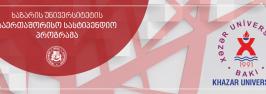 ხაზარის უნივერსიტეტის საერთაშორისო სასტიპენდიო პროგრამა