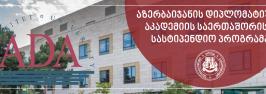 აზერბაიჯანის დიპლომატიური აკადემიის საერთაშორისო სასტიპენდიო პროგრამა