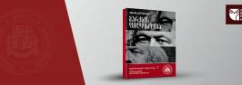 მარქსის ფილოსოფია ავტორი: ეტიენ ბალიბარი