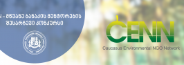 CENN – მწვანე ბანაკის მენტორების შესარჩევი კონკურსი