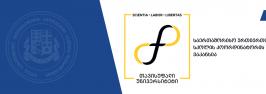 თავისუფალი უნივერსიტეტის საერთაშორისო ურთიერთობების სკოლის კოორდინატორის ვაკანსია