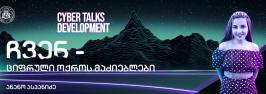 Cyber Talks: ჩვენ, ციფრული ოქროს მაძიებლები