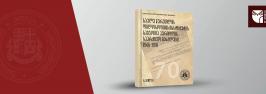 სავლე წერეთლის ფილოსოფიის ინსტიტუტის საბჭოთა პერიოდის საარქივო მასალები, 1946-1991, საიუბილეო გამოცემა, ნაწილი I  შემდგენელი: მერი ცუცქირიძე