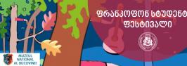 ფრანკოფონ სტუდენტთა ფესტივალი