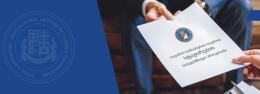 საჯარო სამსახურის ბიუროს სტაჟირების პროგრამის მსურველთა ელექტრონული რეგისტრაცია