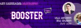 """შეხვედრა """"ვისოლ ჯგუფის"""" წარმომადგენელებთან – BOOSTER TALKS"""