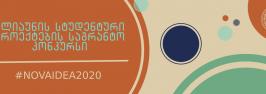 სტუდენტური პროექტების საგრანტო კონკურსი Nova Idea 2020