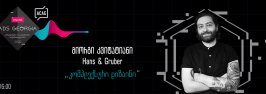 ADS Georgia 2020 – გიორგი კვიტატიანი – Hans & Gruber