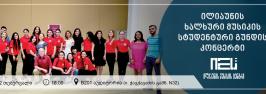 ილიაუნის ხალხური მუსიკის სტუდენტური გუნდის კონცერტი