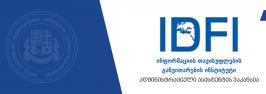 ინფორმაციის თავისუფლების განვითარების ინსტიტუტი – ადმინისტრაციული ასისტენტის ვაკანსია