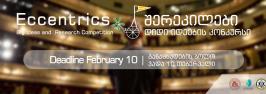 Eccentrics | Big Ideas and Research Competition