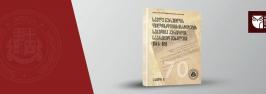 სავლე წერეთლის ფილოსოფიის ინსტიტუტის საბჭოთა პერიოდის საარქივო მასალები, 1946-1991, საიუბილეო გამოცემა, ნაწილი II შემდგენელი: მერი ცუცქირიძე