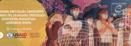 ევროპის ადამიანის უფლებათა კონვენცია და ადამიანის უფლებათა შეზღუდვის ფარგლები პანდემიის დროს