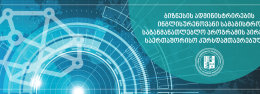 ბიზნესის ადმინისტრირების ინგლისურენოვანი სამაგისტრო საგანმანათლებლო პროგრამის პირველი საერთაშორისო კურსდამთავრებულები