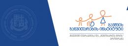 """ბავშვთა განვითარების ინსტიტუტი – ქცევითი თერაპიისა და """"მეგობართა წრის"""" პროგრამა"""