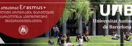 კონკურსი Erasmus+ გაცვლითი პროგრამის ფარგლებში ბარსელონას ავტონომიური უნივერსიტეტისათვის