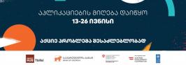 დაიწყო განაცხადების მიღება საერთაშორისო ახალგაზრდული პროგრამის Social Impact Award-ის ფარგლებში!