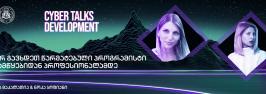 Cyber Talks – ილიუნის კიბერლაბორატორია უნილაბის ღია ლექციების სერია